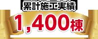 創業12年 累積1,400棟施工事例