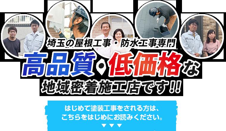 埼玉県上尾市、さいたま市、桶川市、北本市、鴻巣市、行田市の屋根工事・防水工事専門高品質・低価格な地域密着施工店です