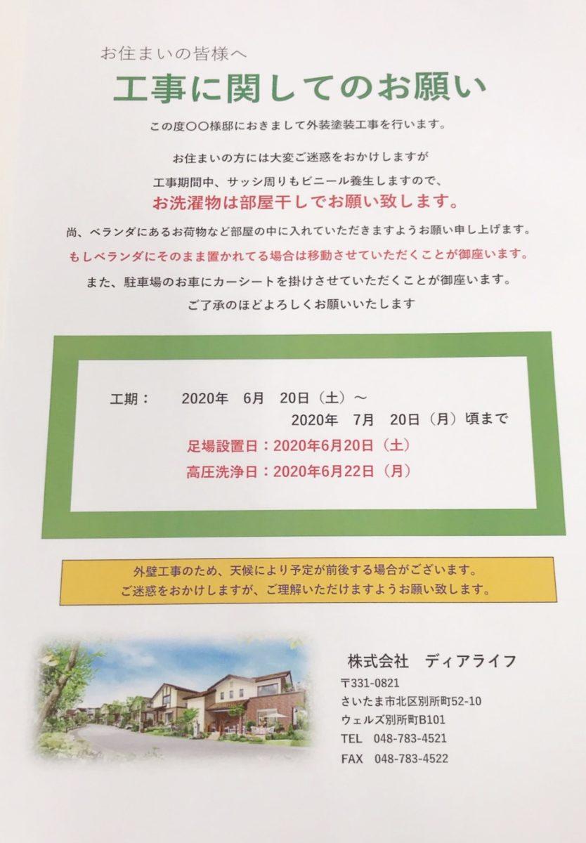 さいたま市西区にて外壁塗装 ごあいさつ回りです!|株式会社ディア ...